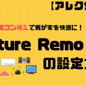【アレクサと連携】Nature Remoの設定方法 スマートリモコン導入で我が家を快適に!!