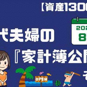 【資産1300万円】20代夫婦の家計簿公開!! その⑤(2021年8月)