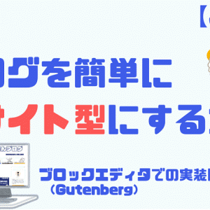 【JIN】ブログを簡単にサイト型にする方法 ブロックエディタ(Gutenberg)での実装に完全対応!!