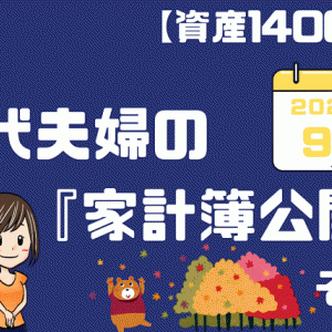 【資産1400万円】20代夫婦の家計簿公開!! その⑥(2021年9月)