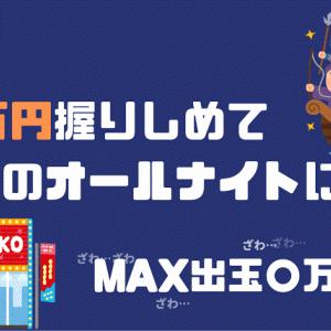 【神7】三重のオールナイトに30万円握りしめて挑戦した話|MAX出玉○万枚!?!?(中編)