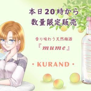 【mume販売告知 2021年7月 第6弾】第106回 : 商品紹介イラスト!mume様「販売告知イラスト2021年7月編 第6弾」