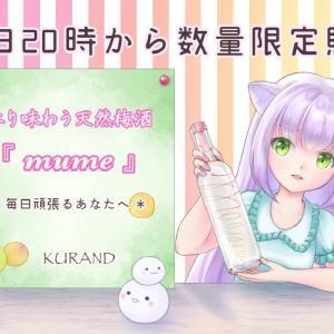 【mume販売告知 2021年7月 第8弾】第108回 : 商品紹介イラスト!mume様「販売告知イラスト2021年7月編 第8弾」