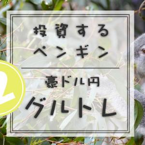 グルトレ2週目・豪ドル円で毎日おこづかい【9】21/4/12〜4/16