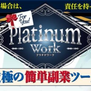 PlatinumWork(プラチナワーク)は焼きまわし副業企画?