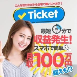 Ticket(チケット)というコピペ副業の実態と詐欺の可能性を検証