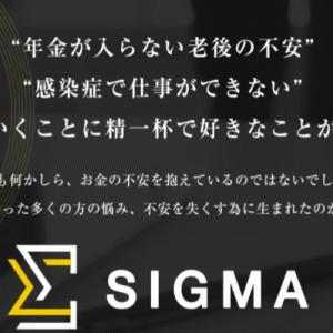 SIGMA(シグマ)という副業は弱者を狙う投資詐欺という噂を検証
