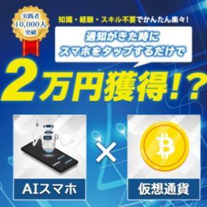 KATO(かとう)のAIスマホ×仮想通貨はYouTubeでお馴染みの副業?