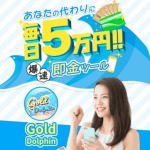 Gold Dolphin(ゴールドドルフィン)爆速即金ツールは詐欺?