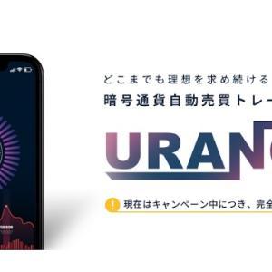 ウラノス(URANOS)は暗号通貨詐欺?評判と口コミ及び実態を解説