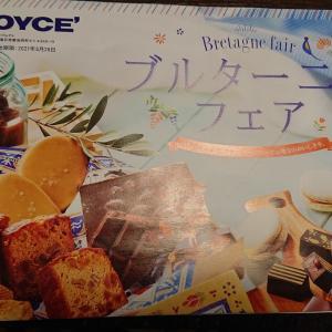 ダイエット~80日目~と、ロイズ「ブルターニュ フェア」