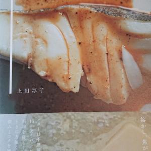 ダイエット~84日目~と、上田淳子さんのレシピ本😊