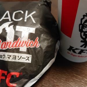 ケンタッキー「ブラックホットサンド」と、ダイエット~139日目~