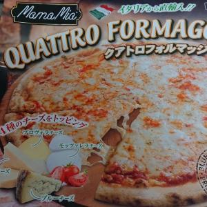 「業務スーパーのイタリア直輸入ピザ」と、ダイエット~223日目~
