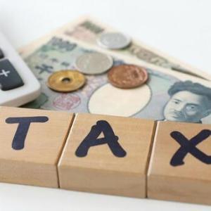 仮想通貨投資の落とし穴!?その税金について