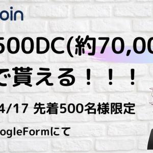 【約7万円が無料で貰える!?】海外取引所『Deepcoin』とDCトークンについて