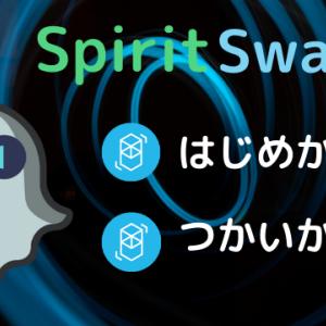 【FTM DeFi】FantomOperaのSpiritswap(スピリットスワップ)その概要や始め方について