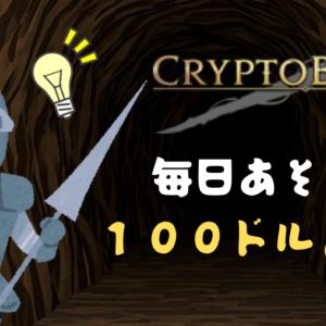 BCG「CryptoBlades」の始め方 毎日あそんで100ドル稼ぐ方法