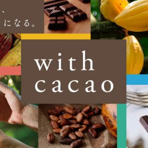 with cacao座談会に参加しました
