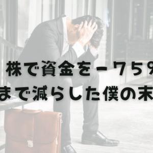 【Takuのプロフィール】株式投資歴10年以上。テキトーにやっても儲からないよ!