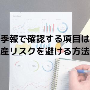 倒産危険度の5つとは?四季報でみるファンダメンタル分析!