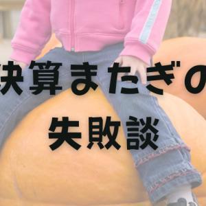 株の決算またぎで失敗。500万円から10万円まで減った経験談。(泣)