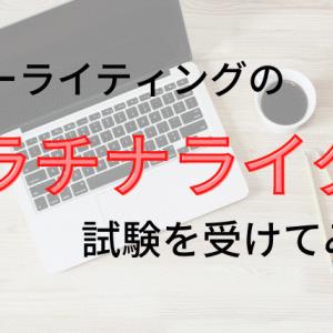【ブログ歴あり】サグーライティングのプラチナライター試験受けてみた!