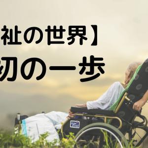 福祉の世界に踏み出す「最初の一歩」って、この気付きかも知れない。
