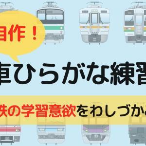 電車ひらがな練習帳の作り方を公開!子鉄の学習意欲をわしづかみ!