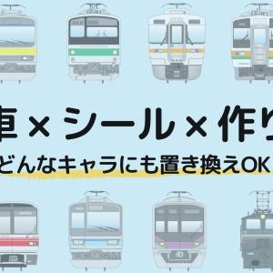 【子鉄歓喜】オリジナル電車シールの作り方【マニアックな車両もOK】