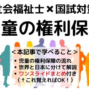 児童の権利保障の流れをまとめてみた【社会福祉士×国試対策】