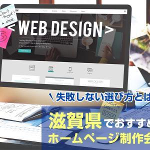 【目的別】滋賀県のおすすめホームページ制作会社10選-失敗しない業者選びのポイントとは?
