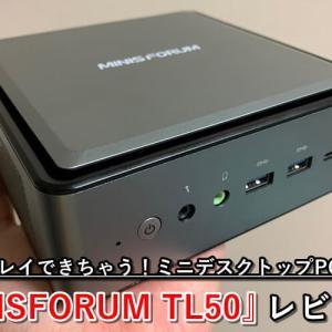 超実用的スペックのミニPC『MINISFORUM TL50』レビュー!このサイズでFF14も遊べるスゴイやつ