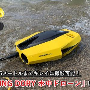 『CHASING DORY 水中ドローン』レビュー!使い方から性能まで分かりやすく紹介