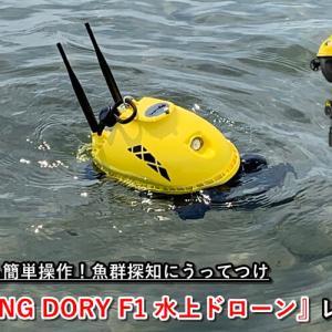 『CHASING DORY F1 水上ドローン』レビュー!初心者でも簡単に操作できる魚群探知機