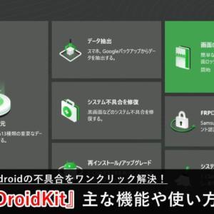 『DroidKit』でAndroidの不具合をワンクリック解決!ロック解除やデータ復元も可能