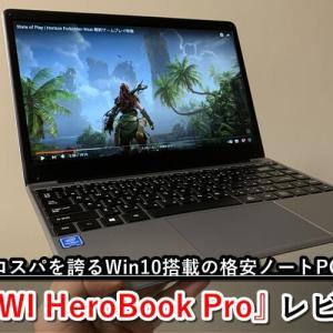 『CHUWI HeroBook Pro』レビュー!圧倒的なコスパを誇るWin10搭載の格安ノートPC