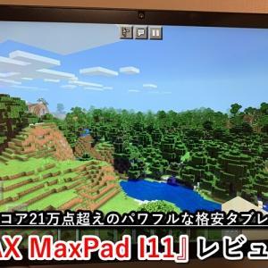 『BMAX MaxPad I11』レビュー!Android11搭載の高性能な格安タブレット