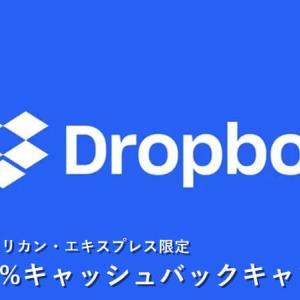アメックス限定!Dropboxの利用で30%還元キャンペーンが実施