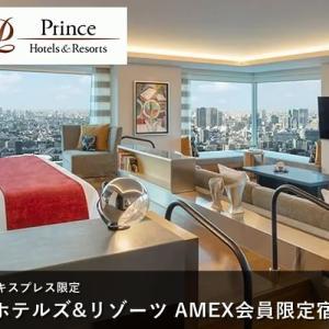 プリンスホテルズ&リゾーツにてアメックス会員限定の優待宿泊プランが提供