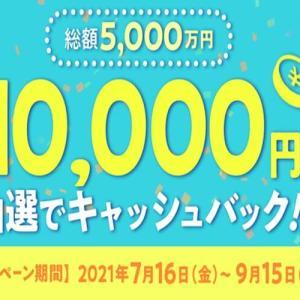 クイックペイの支払いで10,000円キャッシュバック!抽選キャンペーンが実施