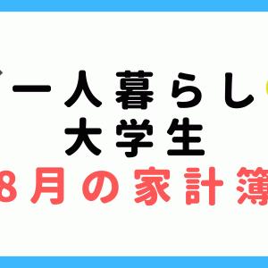 大学生一人暮らしの生活費報告【2021年8月】