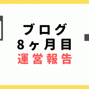 ブログ8ヶ月目の運営報告【大学生ブログ】