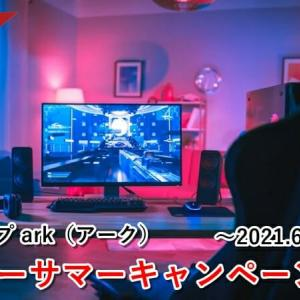 RTX3080搭載モデルが2万円オフ!パソコンSHOPアークにて『アーリーサマーキャンペーン2021』実施