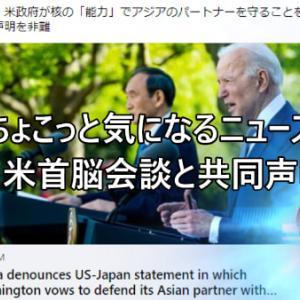 ちょこっと気になるニュース 日米首脳会談と共同声明