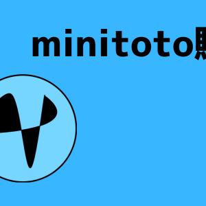 1234回minitoto購入 (minitoto予想)