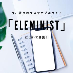 今注目のサステナブルサイト「エレミニスト」について徹底解説!明日からの生活が「豊か」になるサイト