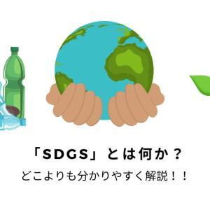 「SDGS」の概要や取り組みについて、どこよりも分かりやすく解説します!