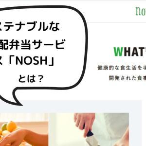 サステナブルで健康的な宅配弁当サービス「NOSH」とは?買うほどに安くなる驚きの制度!