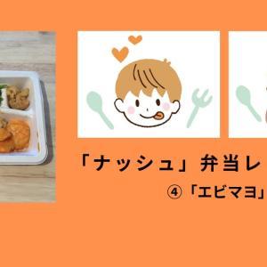 サステナブルな宅配弁当「NOSH(ナッシュ)」食べてみた!シリーズ④「エビマヨ」